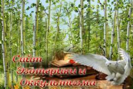 Осина в мифологии древних славян - «Древние культуры»