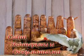 Пантеон древних славян - «Древние культуры»