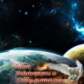Парад планет: время уникальных возможностей! - «Эзотерика»