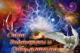 Постижение духовного мира в Каббале - «Эзотерика»