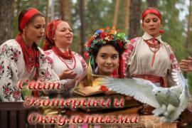 Предсвадебные приметы древних славян - «Древние культуры»