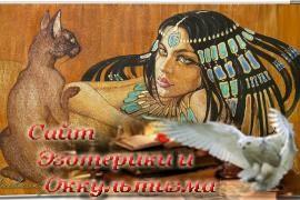 Психология культа Древнего Египта - «Древние культуры»