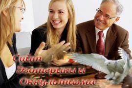 Психология общения и совместимости - «Психология»