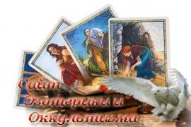 Расклад «Нисхождение Инанны» - «Предсказания»