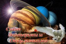 Ретроградное движение планет - «Астрология»