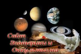 Роль планет в астрологии - «Астрология»