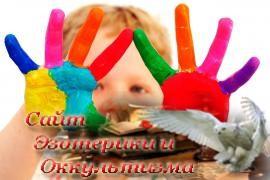 Сектор Детей и Творчества - «Фэн-шуй»
