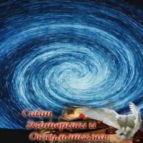 Семь вселенских законов успеха - «Эзотерика»