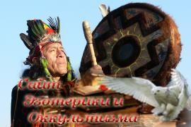 Шаманизм - «Древние культуры»