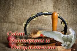 Шаманизм: работа со звуком и голосом - «Древние культуры»