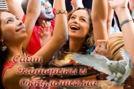 Шесть подсказок для успешной вечеринки - «Астрология»