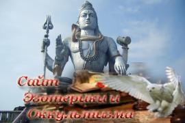 Шива - «Древние культуры»