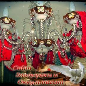 Симоронский ритуал «Трусы на люстре» - «Эзотерика»