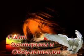Святочные гадания - «Предсказания»
