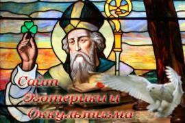 Святой Патрик - «Древние культуры»