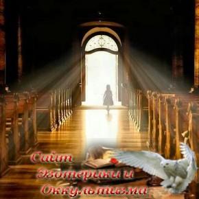 Тайны молитвы «Отче наш» - «Эзотерика»