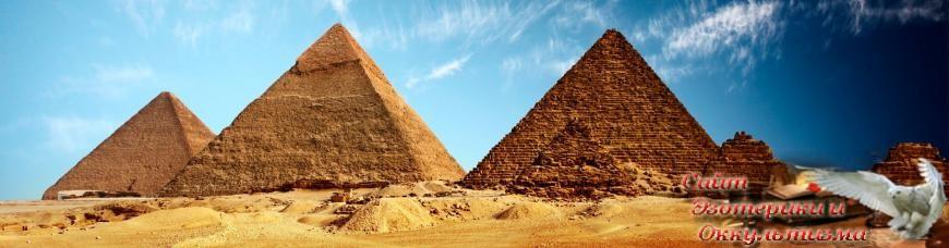 Тайны пирамид - «Древние культуры»