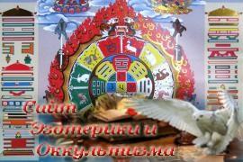 Тибетская астрология - «Древние культуры»