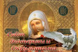 Успение праведной Анны, матери Богородицы - «Сонники»