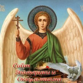 Ваш ангел хранитель и икона заступница по дате рождения - «Эзотерика»