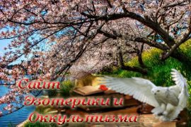 Весна - время перезагрузки - «Астрология»