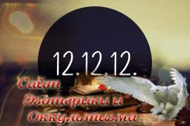 Волшебная дата 12.12.12 - «Нумерология»