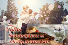 Ворота Золушки - Ваш ключ к успеху и любви! - «Астрология»