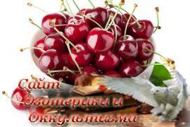 Все о пользе вишни - «Древние культуры»