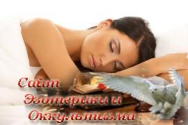 Йога сновидения - «Эзотерика»