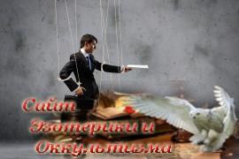 Злое искусство манипулирования - «Психология»