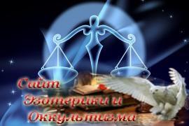 Знак Зодиака Весы (24 сентября - 23 октября) - «Астрология»