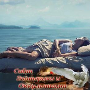 13 слов, которые нельзя говорить перед сном - «Эзотерика»