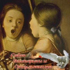 Слова, которые нельзя произносить перед зеркалом! - «Эзотерика»