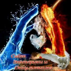 Стихии Знаков Зодиака: любовная совместимость - «Эзотерика»