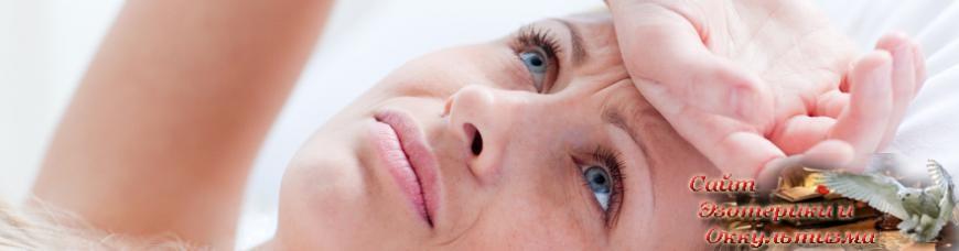 Психосоматика: все болезни от нервов? - «Психология»
