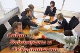 Работа в группе - эффективный психологический тренинг - «Психология»