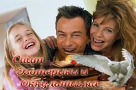 Семейные отношения: сказки и реальность - «Психология»