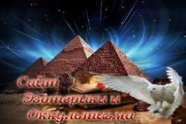 Астрология страны пирамид - «Древние культуры»