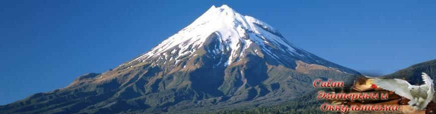 Гора Аруначала (Индия) - «Древние культуры»