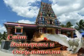 Храм Шри Шивы - «Древние культуры»