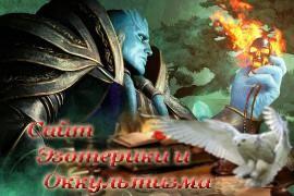 Магическая практика друидов - «Древние культуры»