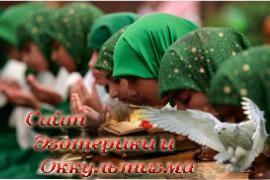 Мусульманские праздники - «Древние культуры»