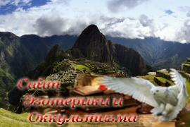 Открытие Мачу-Пикчу - «Древние культуры»
