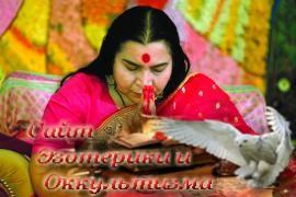 Сахаджа йога в наши дни. Сахаджа ашрам. - «Древние культуры»