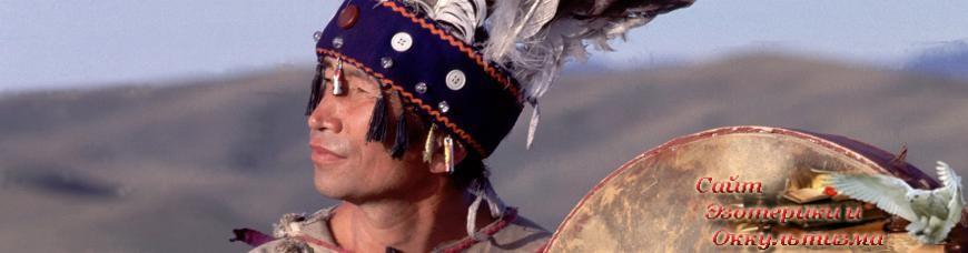 Шаманы - первые психологи и терапевты - «Древние культуры»