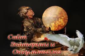 Шаманы в разных культурах - «Древние культуры»