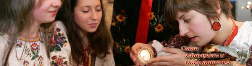 Ведуны и гадалки у древних славян - «Древние культуры»