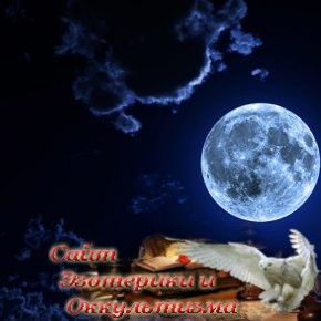 Что нельзя делать в Полнолуние Знакам Зодиака - «Эзотерика»