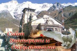Город Кедарнатх - «Древние культуры»