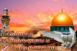 Иерусалим - святой город - «Древние культуры»